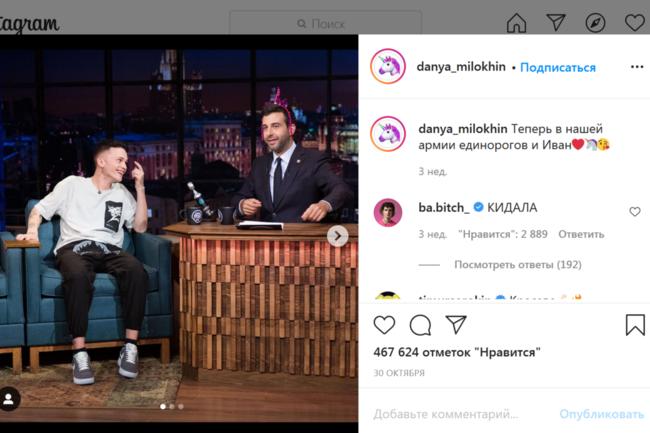 Даня Милохин (@danya_milokhin) — Instagram