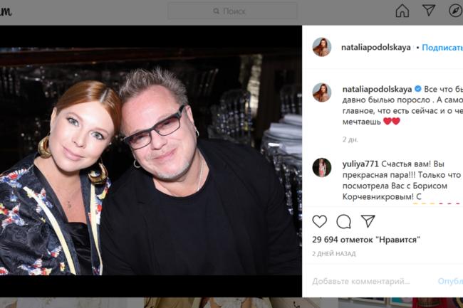 Наталья Подольская — Instagram