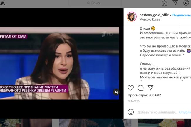 Анастасия Яббарова (Голд) — Instagram