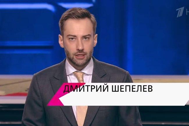 Дмитрий Шепелев уволился с Первого канала