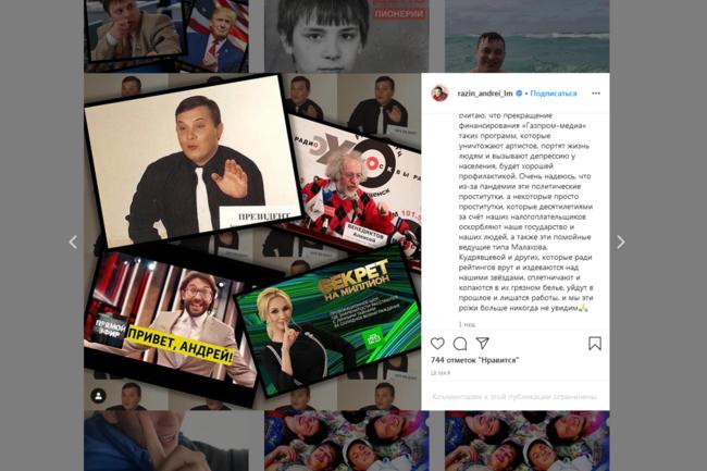 Андрей Разин инстаграм