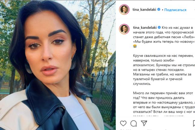 Тина Канделаки (@tina_kandelaki) — Instagram