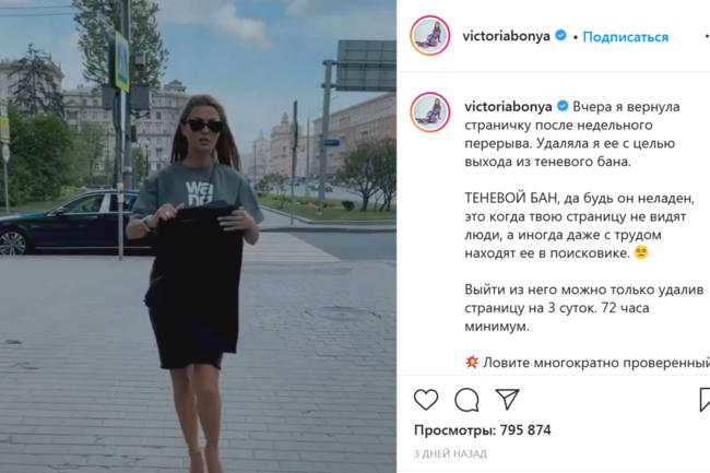 VICTORIA BONYA (@victoriabonya) — Instagram