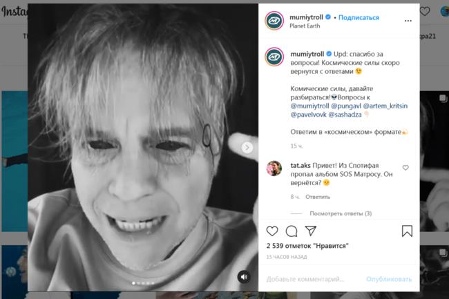 Mumiy Troll (@mumiytroll) — Instagram