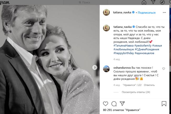 Tatiana Navka (@tatiana_navka) — Instagram