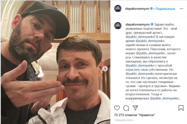 Семен Слепаков (@slepakovsemyon) — Instagram