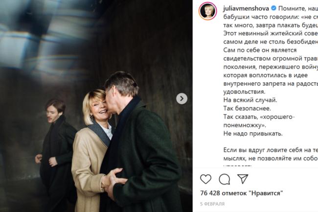 Юлия Меньшова — Instagram