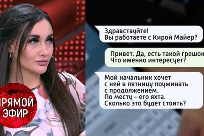 Кира Майер и Андрей Малахов