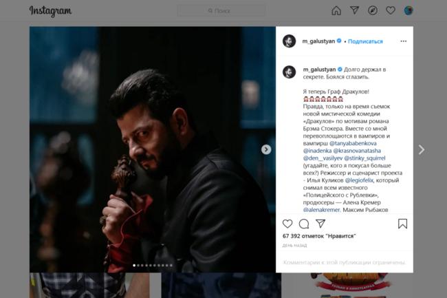 Михаил Галустян — Instagram