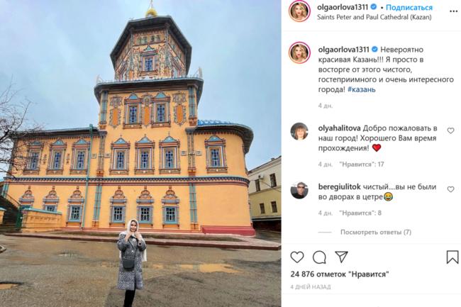 Ольга Орлова (@olgaorlova1311) — Instagram