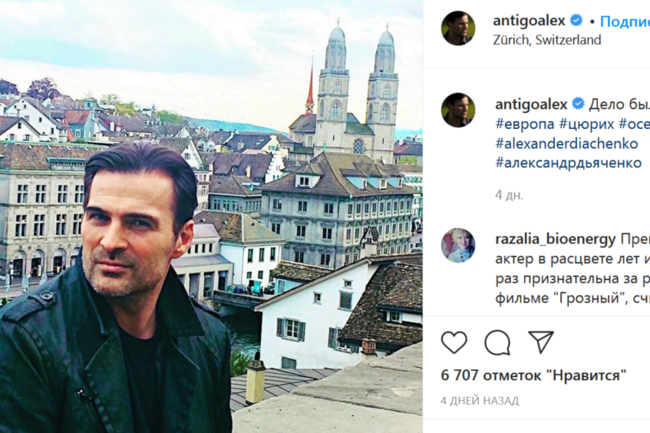 Александр Дьяченко — Instagram