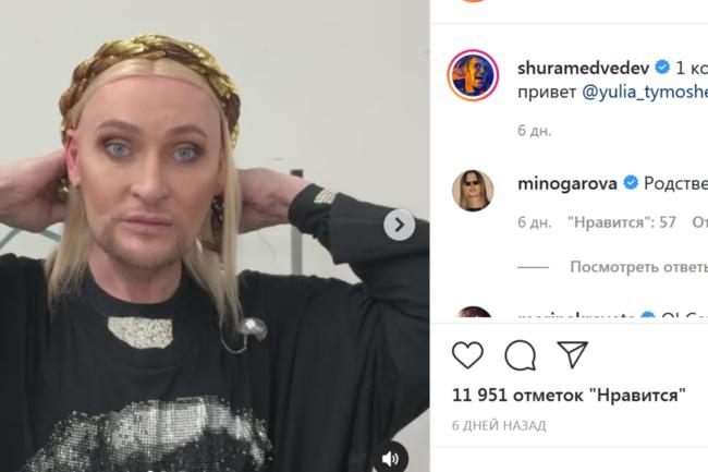 Shura Medvedev — Instagram